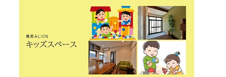 シングルママ子育てシェアハウス&コワーキングスペース【ハッピシンママホーム】神戸長田店